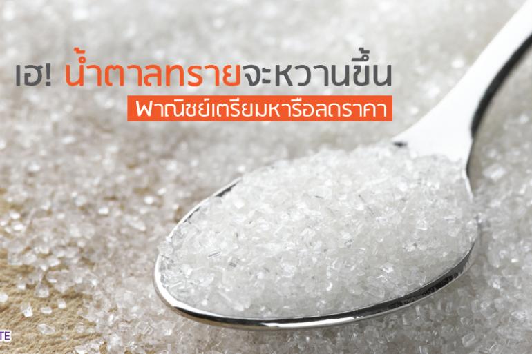 ขอความร่วมมือลดราคาน้ำตาลทราย หลังคณะกรรมการอ้อยและน้ำตาลมีมติลอยตัวราคาน้ำตาลทราย
