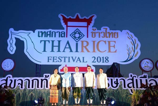 """""""กฤษฎา""""เปิดงานเทศกาลข้าวไทย 2561 (Thai Rice Festival 2018) ชูแนวคิด """"ความสุขจากท้องนาหรรษาสู่เมืองกรุง"""""""